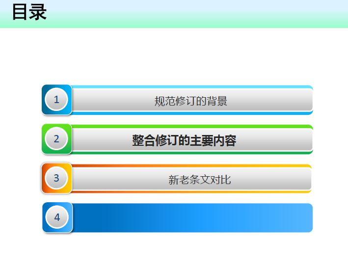 建筑设计防火规范修订宣贯-沈友弟3.JPG