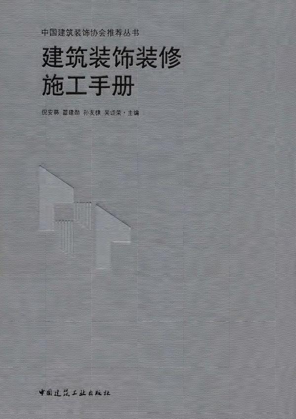 建筑装饰装修施工手册.jpg