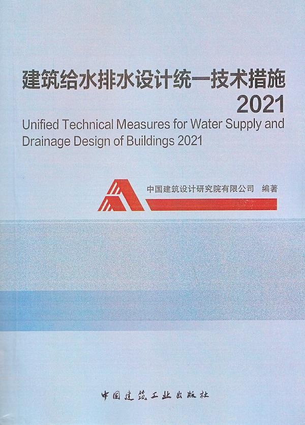 2021建筑给水排水设计统一技术措施.jpg