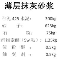 薄层抹灰砂浆配方1.PNG