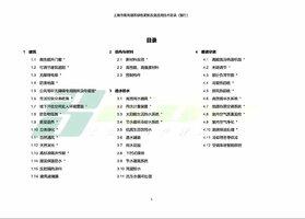 上海市既有建筑绿色更新改造适用技术目录.jpg